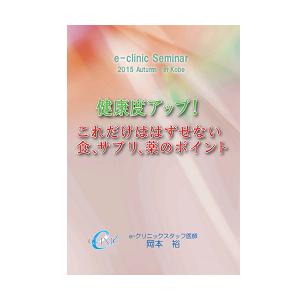 「e-クリニック2015秋季セミナーDVD」1/22から発売!