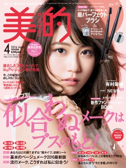 no-201604_magazine