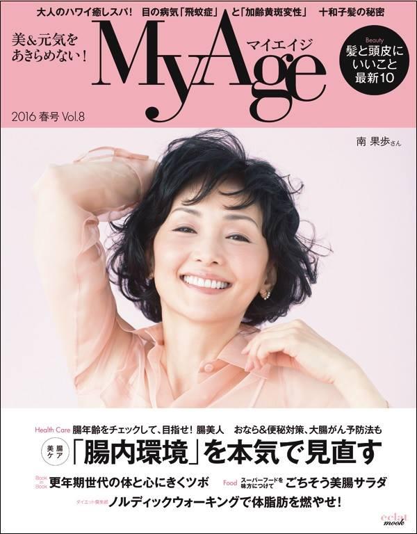 ≪MyAge 2016 春号 Vol.8≫に未来入浴料APが紹介されました!!
