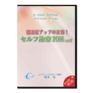 「e-クリニック2016秋セミナーDVD」1/20から発売!