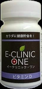 新シリーズE-CILNIC ONEの『ビタミンD』