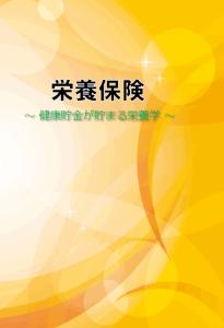 栄養保険_light